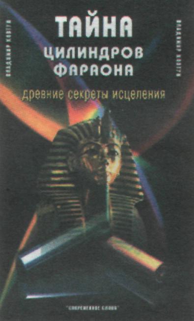 Книга Тайна цилиндров фараона