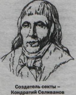 Секта скопцов